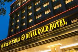 皇家金宸 Royal Gold Hotel