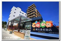 曙光渡假酒店 Sunrise Hotel & Resort Taimali