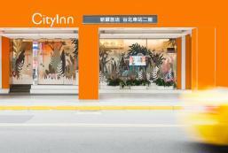 新驛旅店台北車站二館 CityInn Hotel Taipei Station Branch II