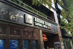 膠囊酒店安心之宿Premier東京新橋汐留 Capsule Hotel Anshin Oyado Premier Tokyo Shinbashi Shiodome