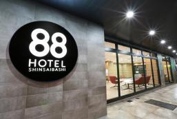 心齋橋88酒店 Hotel 88 Shinsaibashi