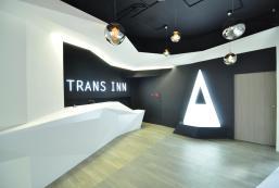 台中傳思文旅 Taichung Trans Inn