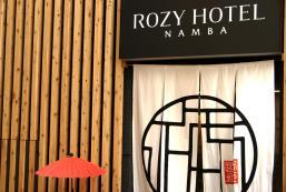 難波羅茲酒店 Rozy Hotel Namba