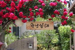 69平方米4臥室獨立屋 (慶州市中心) - 有2間私人浴室 Gyeongju[황리단길]황남살래.