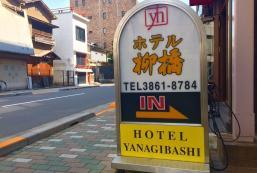 柳橋酒店 Hotel Yanagibasi