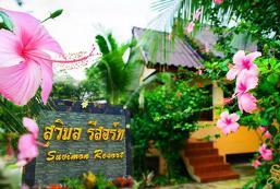 蘇維夢度假村 Suvimon Resort