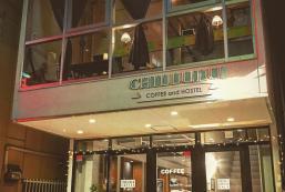 奇魯魯咖啡廳&旅館 Chillulu Coffee & Hostel