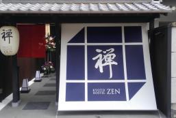 京都禪青年旅舍 Kyoto Hostel Zen