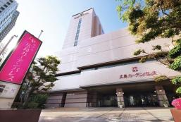 廣島花園宫殿酒店 Hiroshima Garden Palace