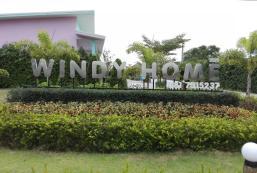 風之旅館 Windy Home