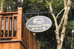 15平方米1臥室獨立屋 (東勢區) - 有1間私人浴室 Dreamwood Lodge Suite 夢木小屋套房