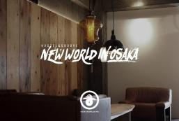 新世界旅館 New World Inn