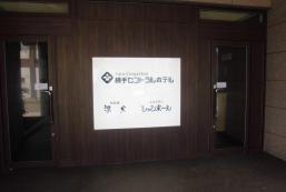 橫手中央酒店 Yokote Central Hotel