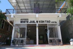 龜島白獄青年旅舍 White Jail @ Koh Tao hostel