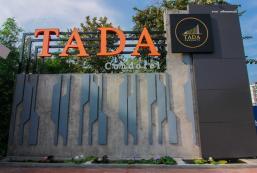 第7塔達公寓式酒店 7th Tada Condotel