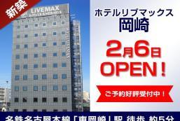 HOTEL LiVEMAX OKAZAKI HOTEL LiVEMAX OKAZAKI
