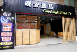 晚安旅店 Hotel Good Night