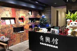 齊興館飯店 Hotel Saikoukan