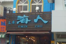 海人民宿 Umin Chu Inn