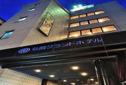 弘前大飯店 Hirosaki Grand Hotel