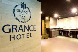 格蘭司酒店 Grance Hotel