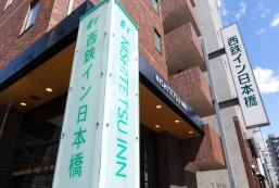 西鐵INN日本橋 Nishitetsu Inn Nihonbashi