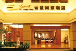 台東峇里商旅 Taitung Bali Suites Hotel