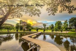 南邦府綠色花園度假村 Lampang Green Garden Resort