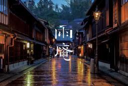 金澤雨庵酒店 UAN kanazawa