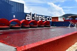 芭東阿爾弗雷斯科酒店 Alfresco Hotel Patong