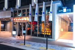 UNIZO酒店 - 大阪心齋橋 HOTEL UNIZO Osaka Shinsaibashi
