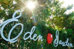 伊甸花園度假村 Eden Garden Resort