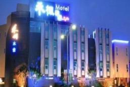 禾楓汽車旅館 - 新營館 Her Home Spa Motel