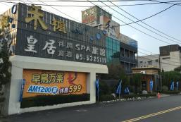 禾楓汽車旅館 - 斗六館 Her Home Spa Motel Douliu