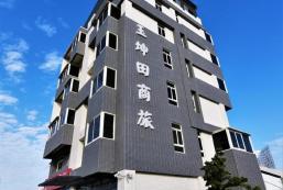 玉坤田商務旅館 Yu Kun Tien Hotel