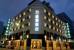 盛薈飯店 Delton Hotel