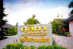 庫亞蘇安普拉度假村 Khua Suan Pla Resort