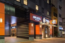 APA酒店 - 飯田橋站南 APA Hotel Iidabashi-Eki Minami