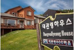Daegwanryeong House Daegwanryeong House
