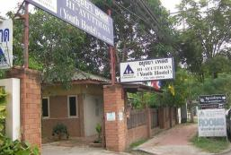 大城廣場酒店 Ayutthaya Place