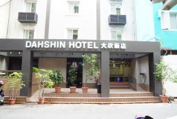 大欣大飯店 Dahshin Hotel