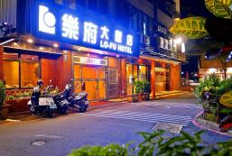 樂府大飯店 Hotel Lo Fu