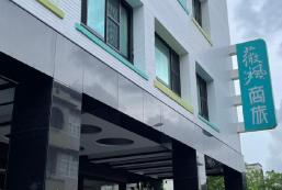 薇風精品商務旅館 Weifeng Guest House