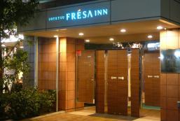 鐮倉相鐵弗雷薩酒店 Sotetsu Fresa Inn Kamakura Ofuna Kasama guchi