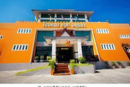 在大城府酒店 At Ayutthaya Hotel