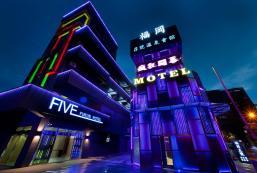 福岡5號溫泉會館 Fukun 5 Motel