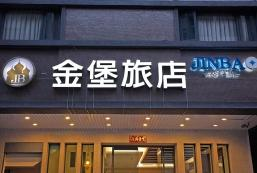 金堡旅店 Jin Bao Hotel