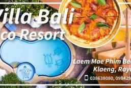 峇里生態別墅度假村 Villa Bali Eco Resort