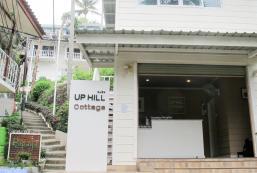上坡平房酒店 Uphill Cottage