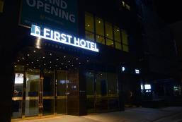 嘉米第一酒店 Galmea First Hotel